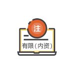 桂林公司注册(内资多股东)