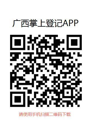 广西掌上登记APP扫码下载.doc
