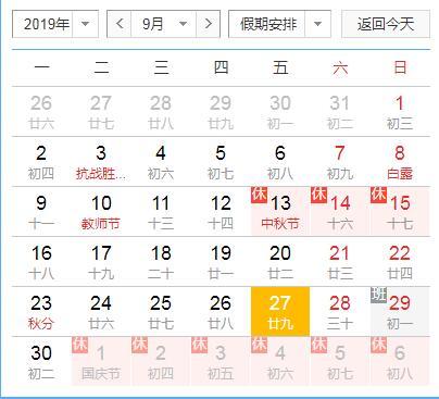 2019年國慶放假日歷表