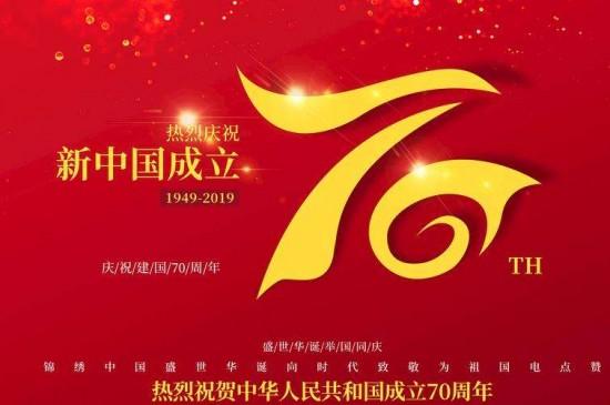 桂林廣澤財務2019年歡度國慶