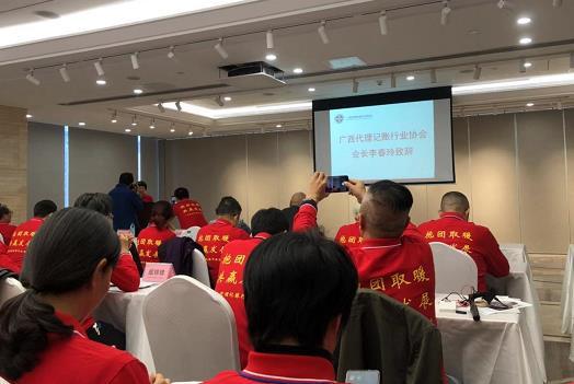 0.广西代理记账协会会长致辞