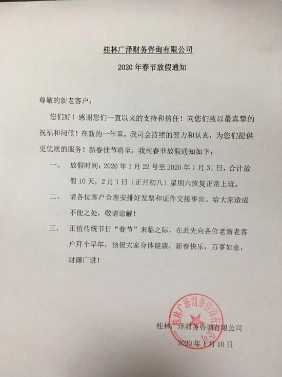 桂林广泽财务咨询有限公司 桂林八戒财税 放假通知